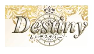 電話占い【デスティニー】口コミ&評判『初めてなら絶対ココ!』