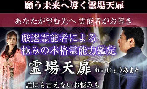 【電話占い霊場天扉】口コミ&評判『鑑定時間を事前設定可』