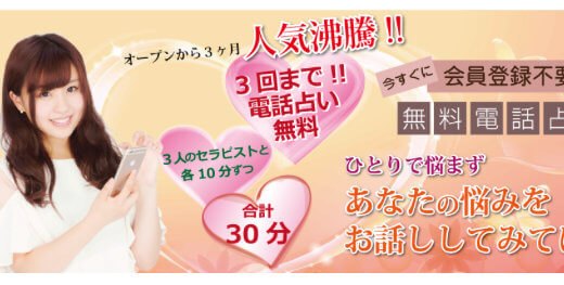 電話占い【スペーシア】口コミ&評判『登録不要/1分108円~』