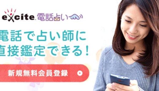 【エキサイト電話占い】口コミ&評判『実績10年』『1分100円~』