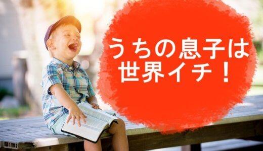 息子がかわいい!食べちゃいたい!♡マル秘♡年齢別堪能方法!