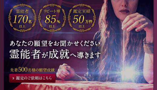 電話占い【ティユール】口コミ&評判『解決困難な悩み専門!』