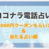 ココナラ電話占い|3,000円無料クーポンのもらい方&当たる占い師