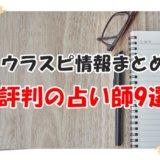 ウラスピ情報「ココナラ占い」まとめ|ゆず・紫焔さんetc.