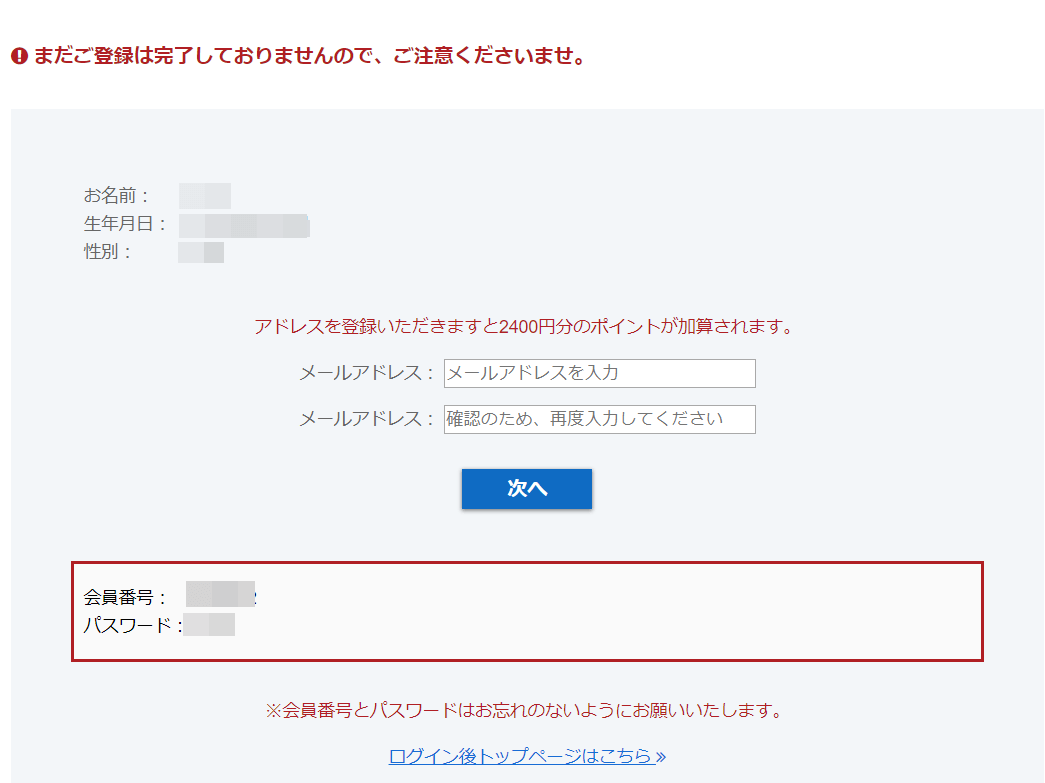 電話占いカリス登録画面②