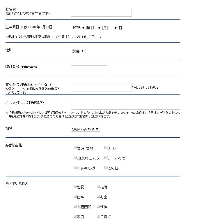 マヒナ登録方法