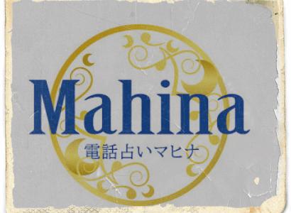 「電話占いマヒナ」は安全か実際に登録!5,150円分無料になる裏技発見!