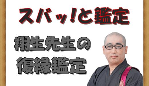 電話占いマヒナ翔生先生口コミ|噂の白黒はっきり鑑定で、復縁➡結婚!