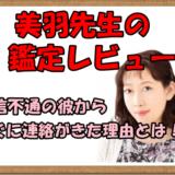 《電話占い絆》美羽先生の口コミ評判|鑑定後、既読スルーの彼から突然!