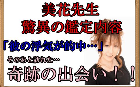《電話占いデスティニー》口コミ&評判|美花先生は当たる!彼の浮気的中…