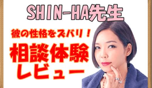 占い師SHIN-HAの口コミ「彼との今後」が当たるか無料鑑定|電話占いマヒナ