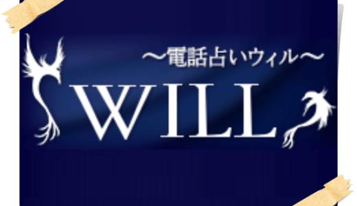電話占いウィル|キララ先生口コミレビュー「気になる彼」との発展は!?