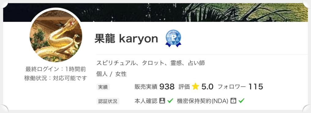 ココナラ電話占い果龍 karyon(かりょん)プロフィール