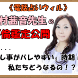 《電話占いウィル》錫村茜音先生の当たる不倫鑑定「彼と奥さんに別れ!?」
