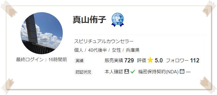 ココナラ占い真山侑子