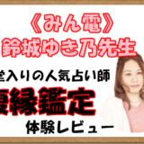 みん電占い(旧みんなの電話占い)鈴城先生体験レビュー「復縁鑑定」してもらいました