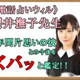 電話占いウィル|片思いを成就させる占い!櫻井撫子先生の口コミ鑑定レビュー