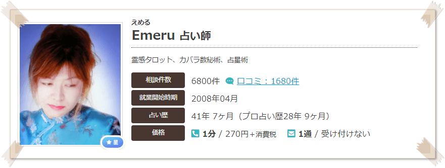エキサイト電話占いEmeru(えめる)先生