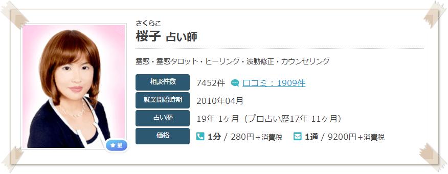エキサイト電エキサイト電話占い桜子(さくらこ)先生話占い桜子(さくらこ)先生