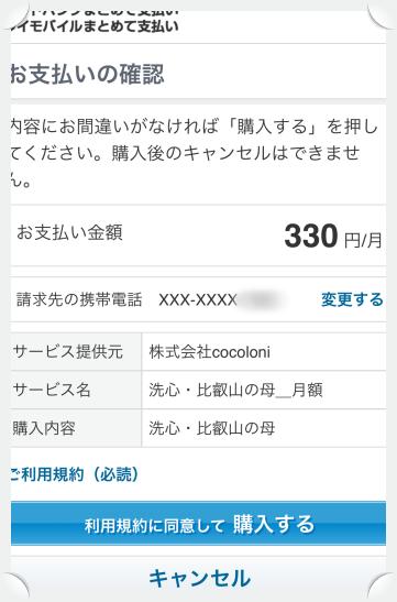 比叡山の母利用料金