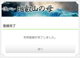 比叡山の母登録画面(完了)