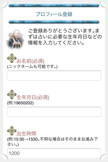 比叡山の母登録画面(名前)