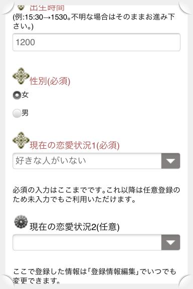 比叡山の母登録画面(性別)