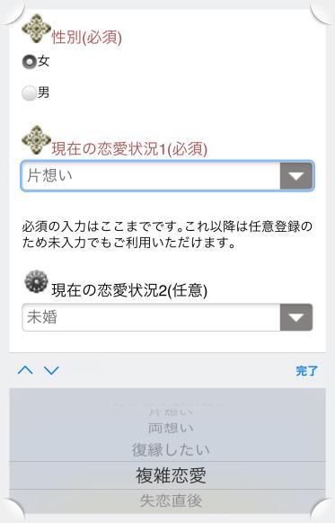 比叡山の母登録画面(状況)