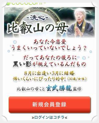比叡山の母登録画面