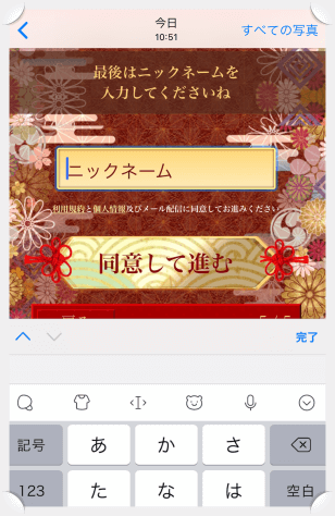 開運の母登録6