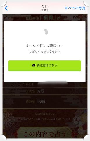 開運の母登録9