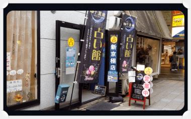 占いの館千里眼京都新京極店