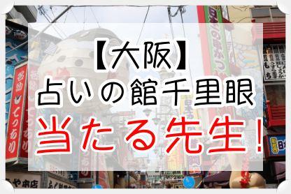 占いの館千里眼大阪(アメリカ村、心斎橋etc.)当たる先生7名