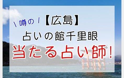 占いの館千里眼広島(本通駅前店)口コミで当たると噂の占い師!