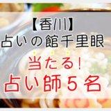 占いの館千里眼香川(高松丸亀町店)当たる先生はこの5名!