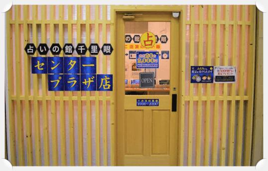 占いの館神戸センタープラザ店