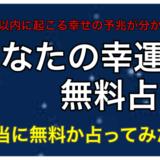 無料占い口コミ評判【あなたの幸運】詐欺?本当に無料か占ってみた!