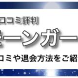 【占い口コミ】モーンガータ(現:トゥドゥDDU-DU)迷惑メール配信停止や退会方法