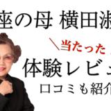 【口コミ】銀座の母横田淑惠の占いは当たる?実際の鑑定内容公開