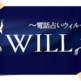 《電話占いウィル》キララ先生口コミ評価「復縁出来た!」実際の鑑定内容公開